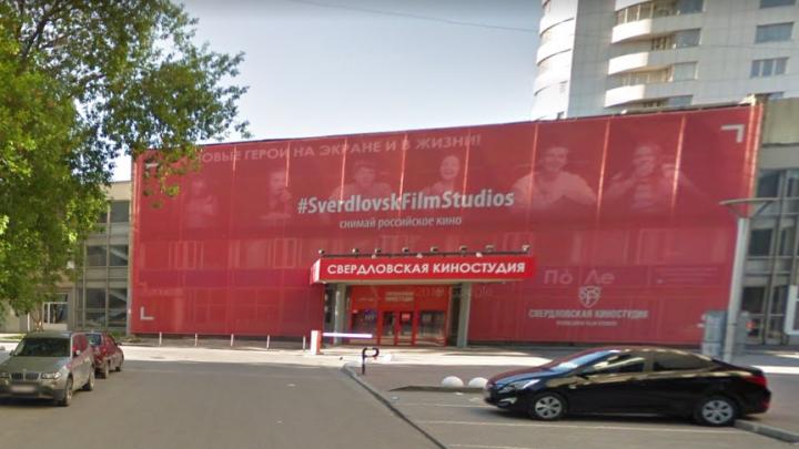 Весь фасад Свердловской киностудии разрисуют сюжетами известных фильмов