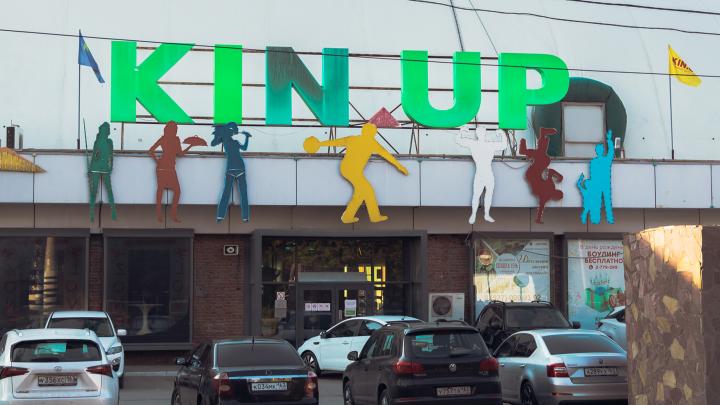 Банкротство KIN-UP: стали известны детали сделки по передачи комплекса жене олигарха