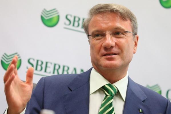 Герман Греф — президент, председатель правления Сбербанка