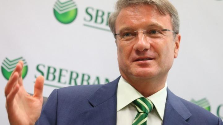 Лучший по созданию акционерной стоимости: президент поздравил Сбербанк с новым званием