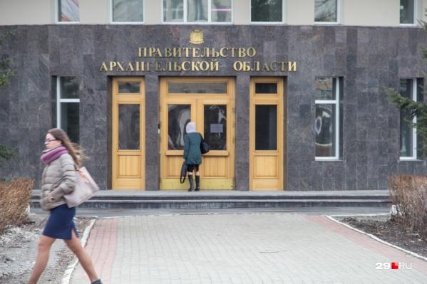 Бюджет Архангельской области пополнился на3 миллиарда 431 миллион рублей
