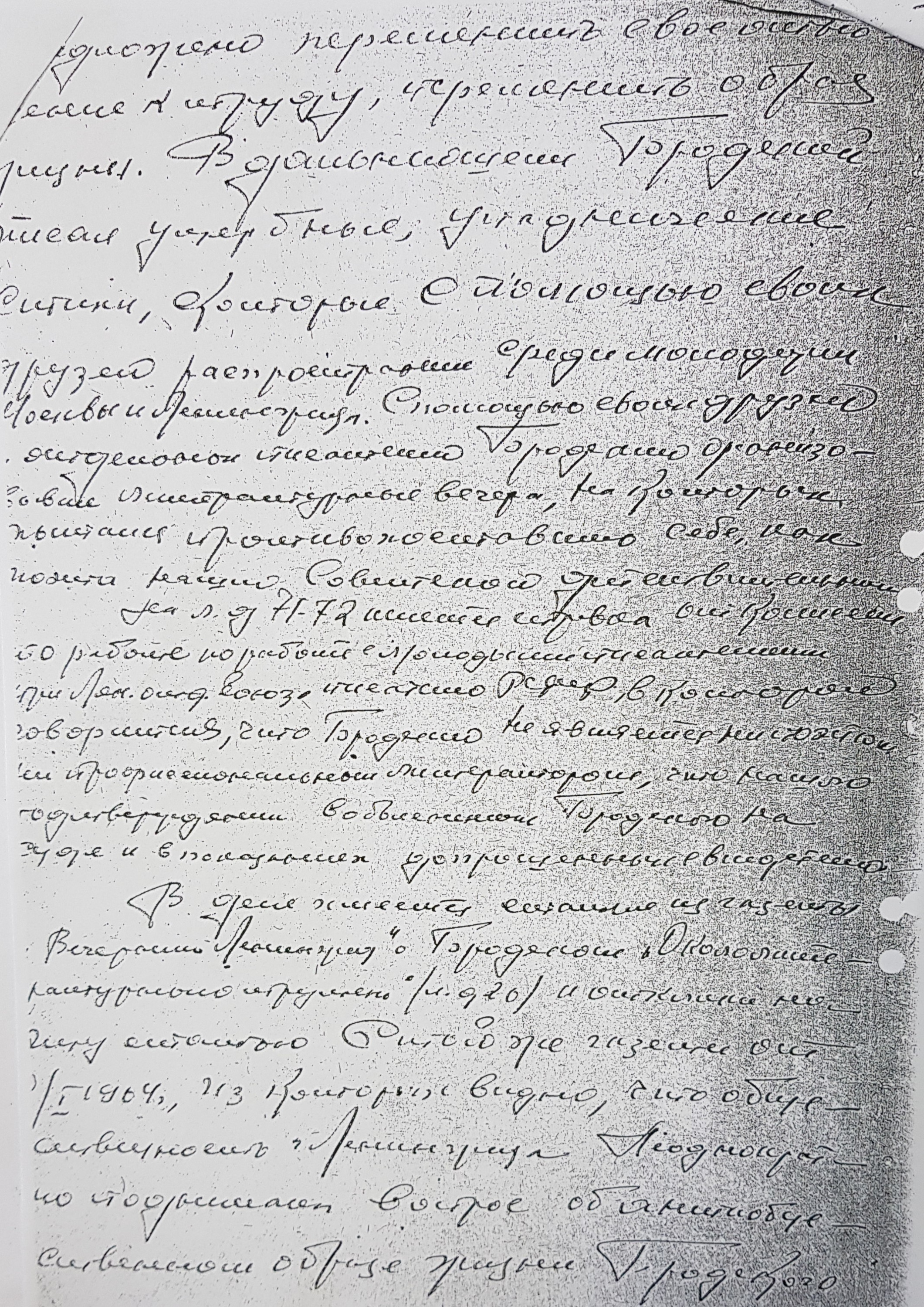 Постановление народного суда Дзержинского района Ленинграда 13 марта 1964 года, которым Бродский признается тунеядцем и высылается из города на пять лет