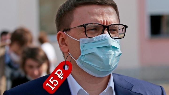 Алексей Текслер пообещал челябинцам маски за 15 рублей. Рассказываем, какие сейчас цены в аптеках