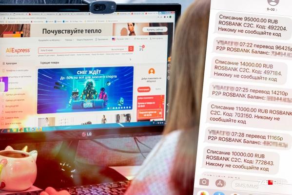 Опытный мошенник развёл челябинку на 270 тысяч рублей, сославшись на якобы взлом популярной торговой площадки