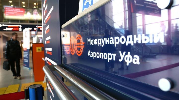 Международный терминал аэропорта Уфа закрылся на вылет