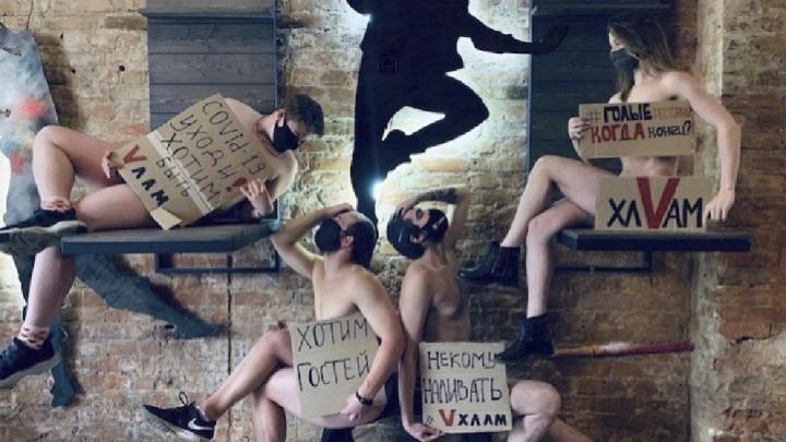 «Мы хотим есть!»: оголодавшие сотрудники бара разделись догола