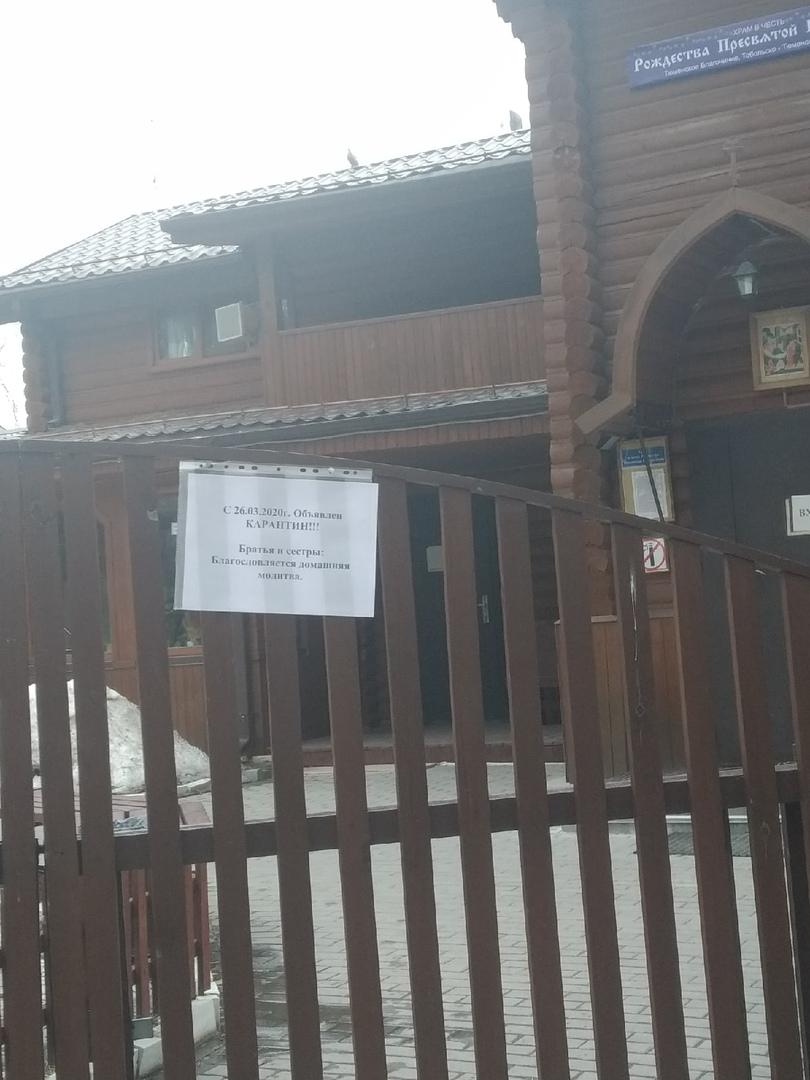 Такое объявление люди заметили вчера на заборе храма Рождества Пресвятой Богородицы (улица Судоремонтная, 1б)<br>