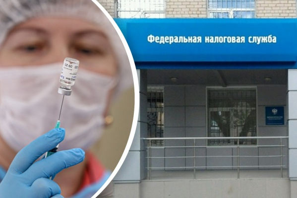 Сотрудники челябинской налоговой службы возмутились просьбой руководства о прививках