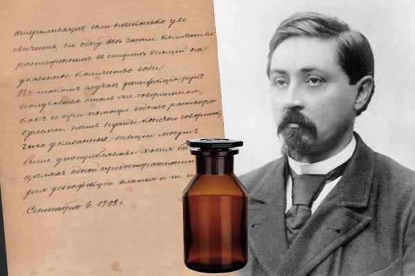 Письмо с рецептом было написано матерью писателя в 1902 году