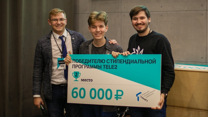 В ТюмГУ завершился первый этап конкурса на стипендию от Tele2
