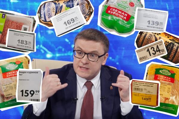 Губернатор Алексей Текслер обещал снижение цен на продукцию местных производителей
