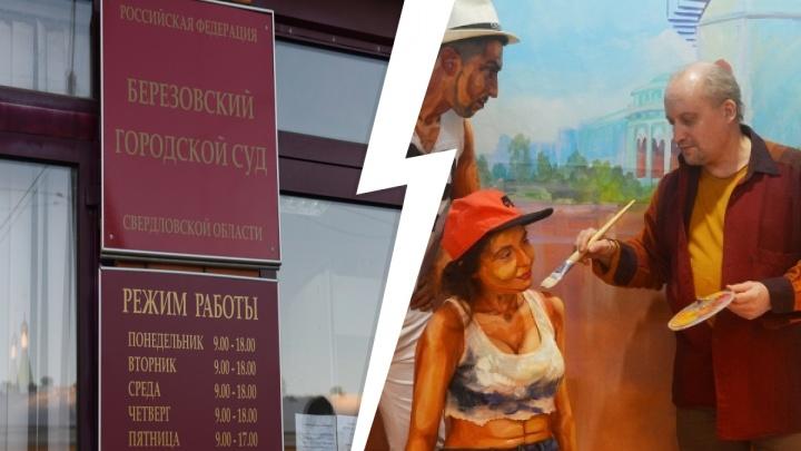 В Березовском развернулась кампания в поддержку учителя рисования, обвиненного в педофилии