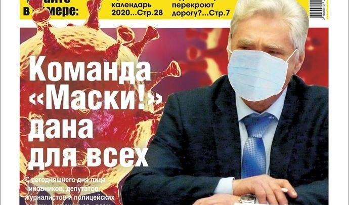 На Урале спикер думы обиделся на газету, которая прифотошопила ему маску, и потребовал извинений