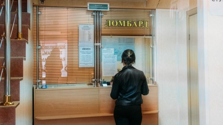 «Для бизнеса это хорошо, но жаль людей»: владельцы ломбардов в Омске готовятся к наплыву клиентов