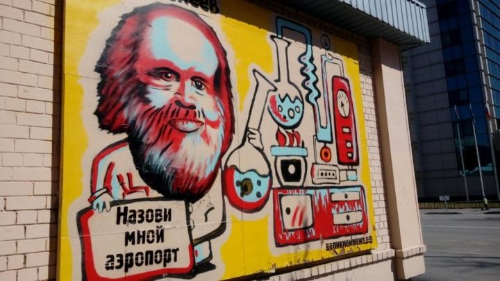 Владелец здания напротив тюменского правительства объяснил, почему уничтожил граффити с Менделеевым