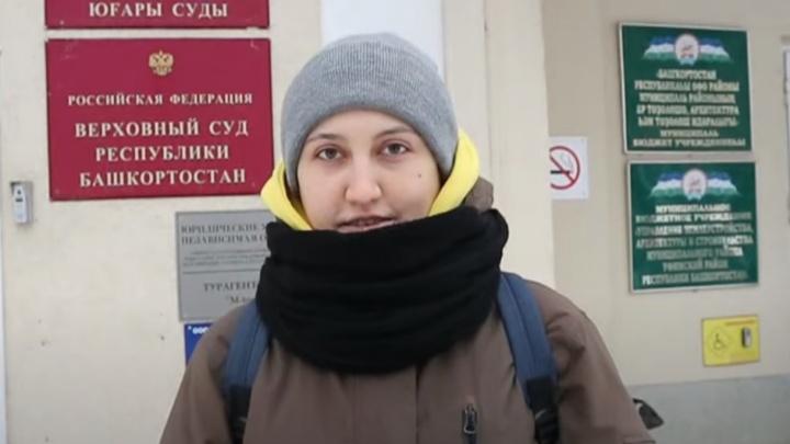 Верховный суд Башкирии отменил приговор защитнице Куштау