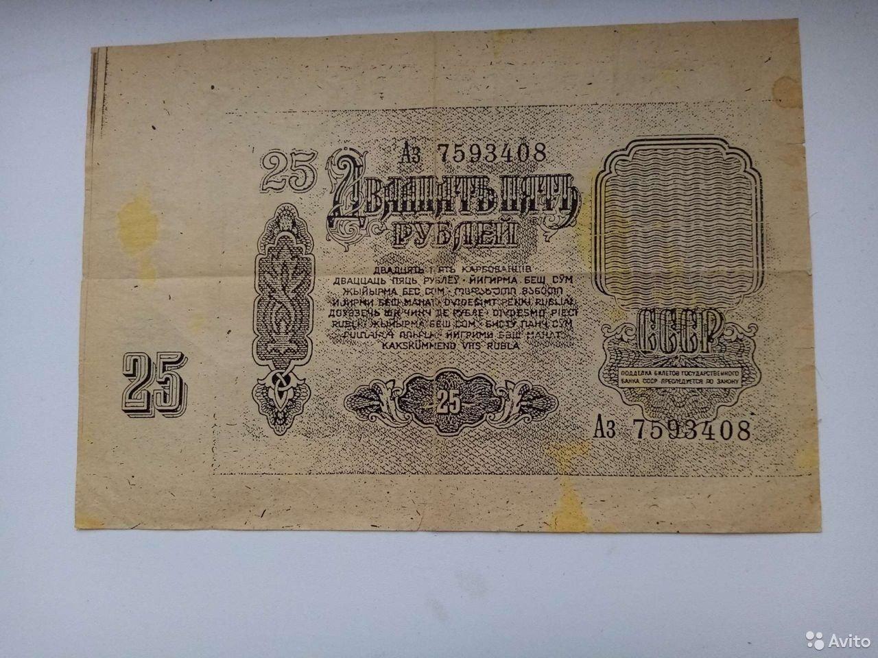 1,5 миллиона рублей — именно за такую сумму хозяин этой банкноты готов с ней расстаться