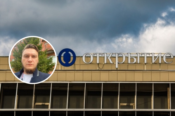 Новосибирец платил банку исправно, пока не потерял работу. За восемь лет его долг каким-то образом с 800 тысяч дорос до 9 миллионов