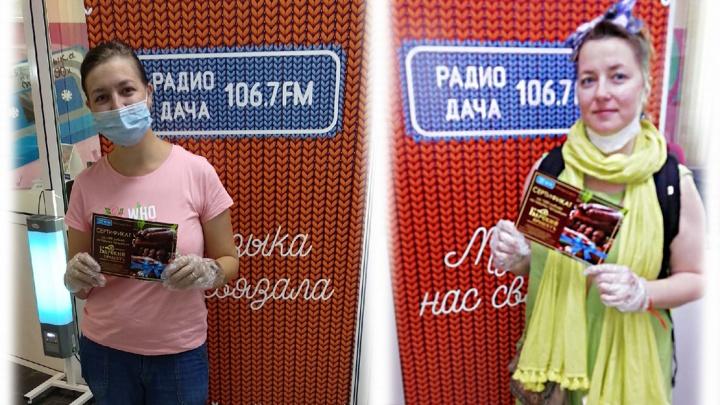Каждый будний день «Радио Дача» дарит своим слушателям сертификаты на мясные деликатесы