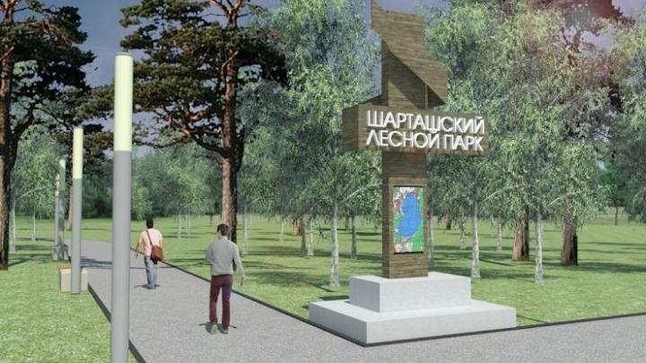 Массивные и угловатые: архитекторы показали скамейки и урны, которые хотят поставить в Шарташском парке