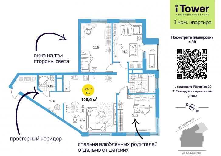 Третья участница спецпредложения также является самой большой квартирой в iTower. Окна на три стороны света, два санузла и родительская спальня отдельно от детских — то, что нужно для большой семьи