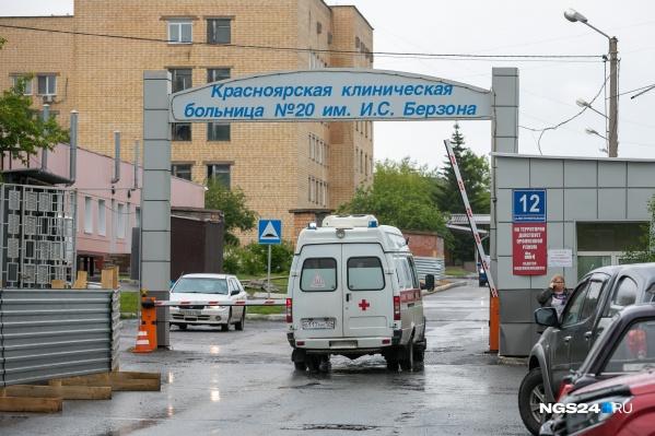 20-я больница — один из ковидных госпиталей Красноярска