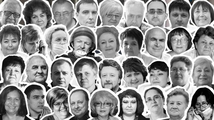 В 2020 году Челябинская область потеряла из-за коронавируса полсотни медработников. Давайте вспомним их всех