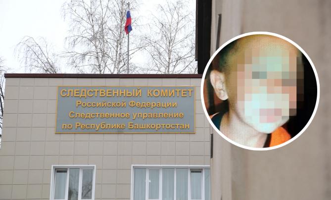 Следователи рассказали о результатах судебно-медицинской экспертизы тела ребенка, который умер в Башкирии