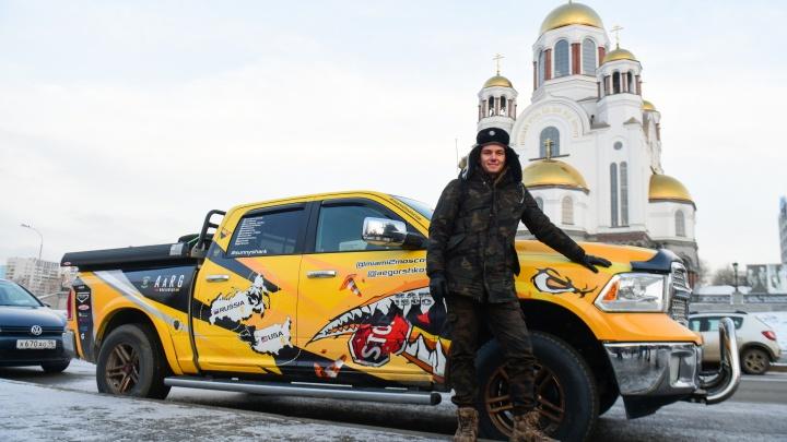 От Майами до Москвы: путешественник пересек всю Америку и Россию на желтом пикапе