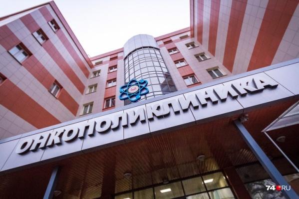 В челябинском онкоцентре на карантин закрыли пять отделений, но поликлиника продолжает принимать пациентов