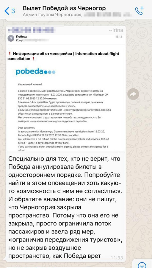скриншот из группы «Вылет Победы из Черногории» — 16 марта лоукостер разослал уведомления об аннулировании билетов