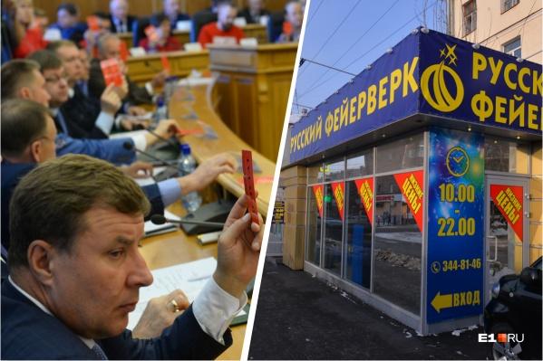 В Екатеринбурге утвердили схему размещения ларьков