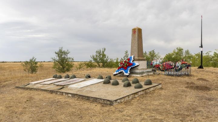 Под Волгоградом взяли под охрану место сражения 33 героев