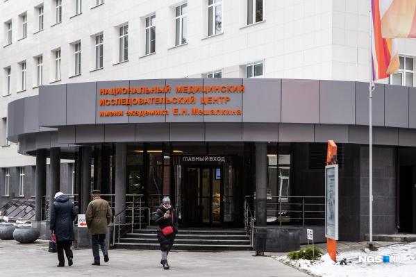 В клинике Мешалкина решились отменить лекарства от болезни сердца, чтобы удалить опухоль