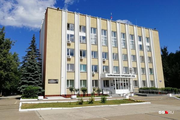 Приговор вынес Чайковский суд, а краевой его подтвердил