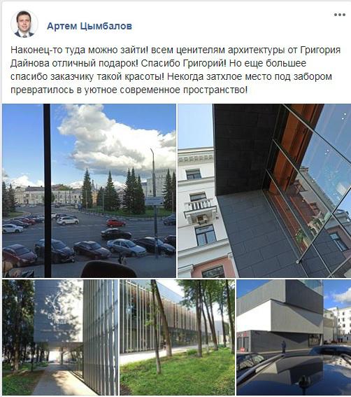 Главный архитектор Ярославля Артём Цымбалов поделился мнением о «Волков-Плазе» в Facebook