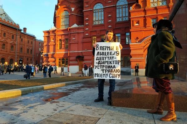 Чтобы привлечь внимание к проблеме поборов и травли, отец школьника вышел на пикет к стенам Кремля