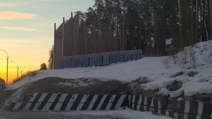 Большой брат следит за тобой? На Ново-Московском тракте переделали стелу с названием города