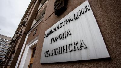 Мэрия Челябинска возьмёт кредиты на два миллиарда рублей