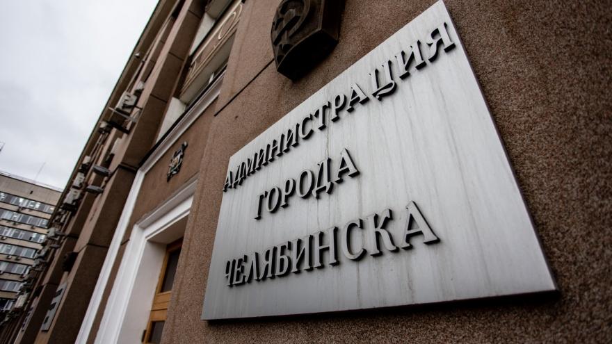 Челябинская мэрия возьмет в кредит еще 1,7 миллиарда. Рассказываем, на что потратят эти деньги