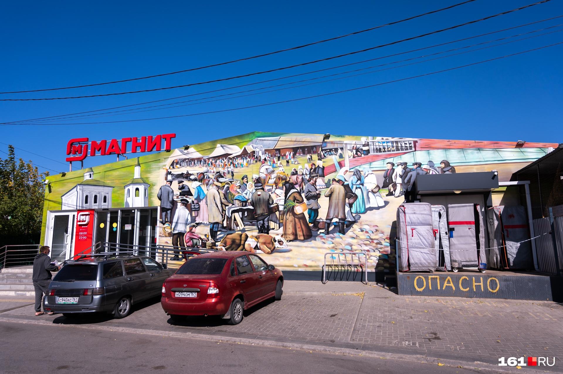 Ярмарка на стене местного супермаркета