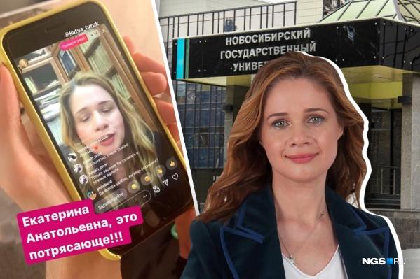 Прямой эфир Екатерины Турук посмотрело 500 пользователей «Инстаграма»