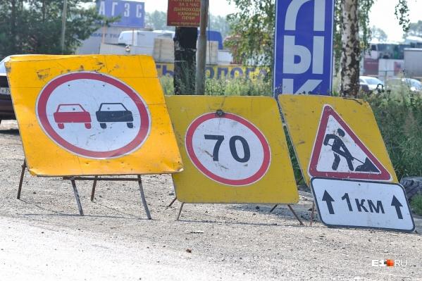 Во время ремонта дорог обычно ограничивают движение