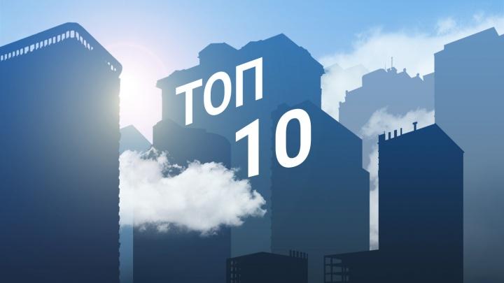 Топ-10 высоток Новосибирска. Или почему у нас не строят небоскребы (хотя очень хотят и пытаются)