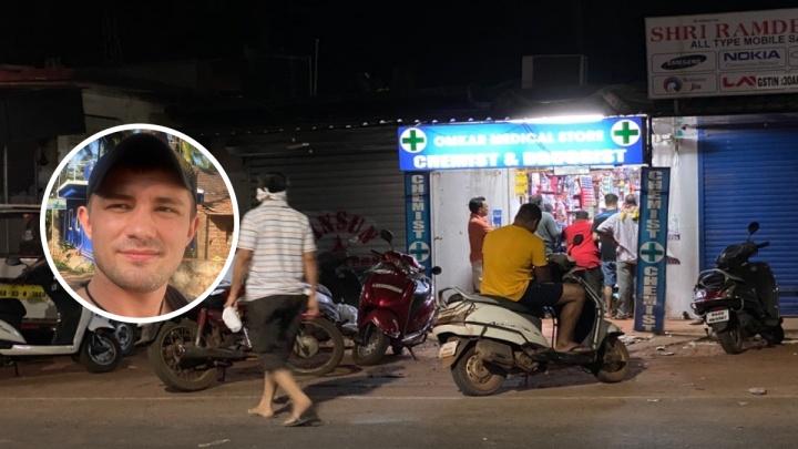 «Я боюсь лететь в Россию»: как живёт ярославец, застрявший в Индии во время коронавируса