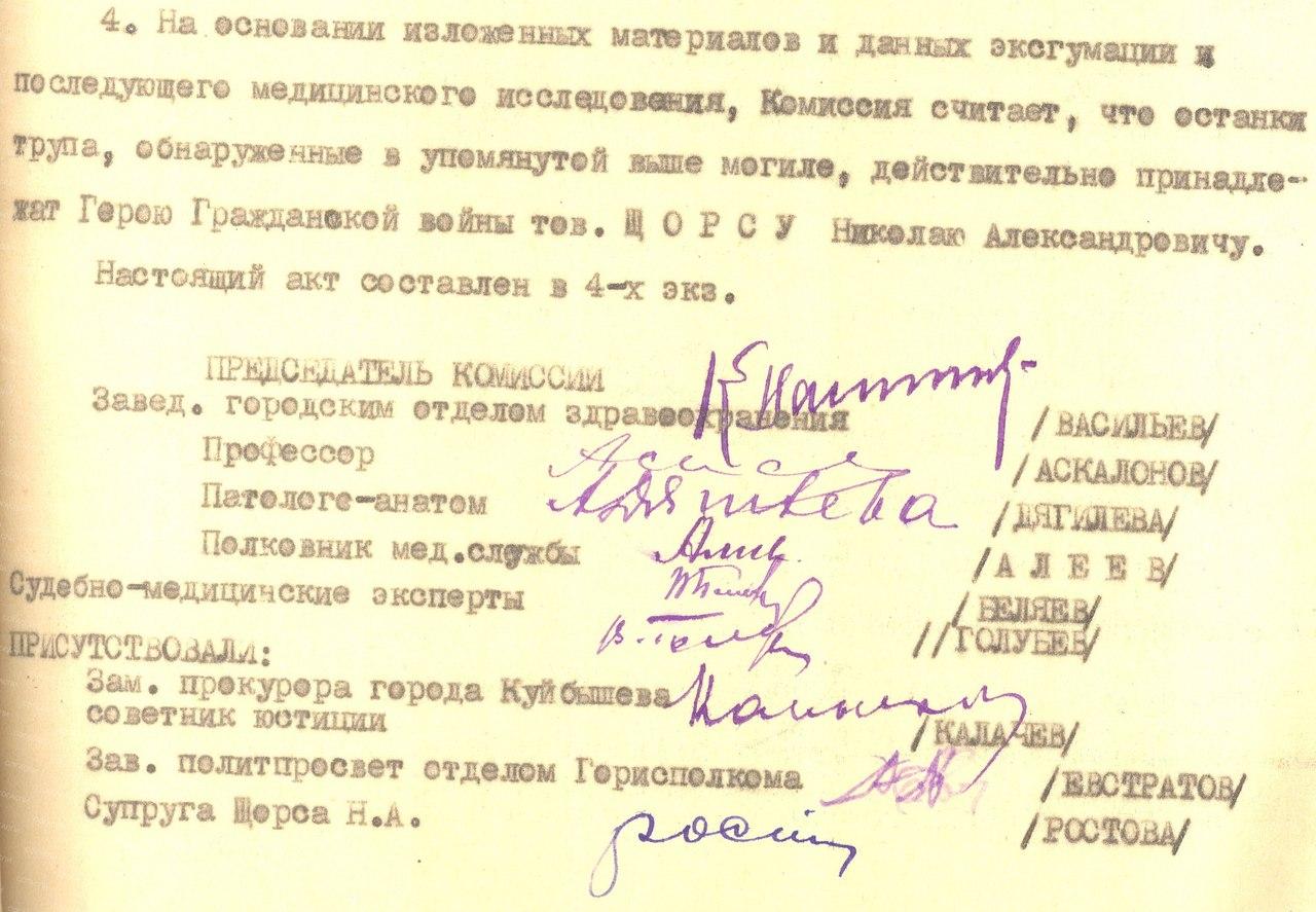 Фрагмент акта комиссии об эксгумации и установлении подлинности останков Николая Александровича Щорса. Куйбышев, 5 июля 1949 года
