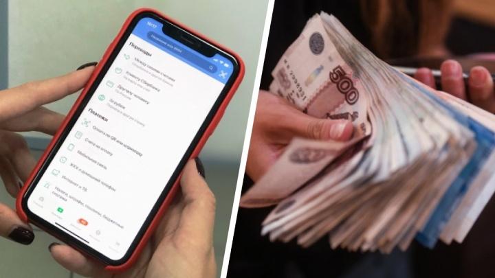 «Знали только номер». Преступники нашли новый способ похищения денег с банковских карт екатеринбуржцев