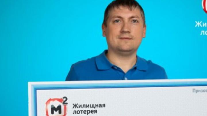 Екатеринбуржец выиграл в лотерею коттедж, но выигрыш забрал деньгами