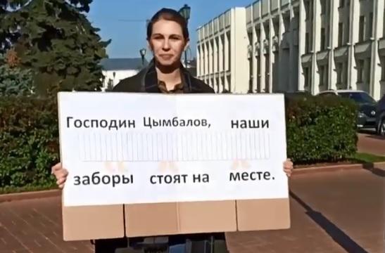 «Заборы не умеют ходить»: главный архитектор Ярославля вышел к пикетчице. И снял её на видео