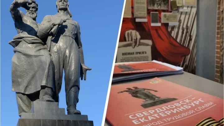 Свердловские депутаты попросили Госдуму признать Екатеринбург городом трудовой доблести